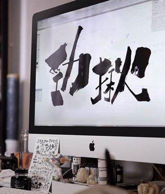 要把這些字轉成實用的電腦字體並不容易,每個字都要先寫幾款,從中挑選最滿意的,再掃描入電腦進行後期處理,工序繁複而沉悶。