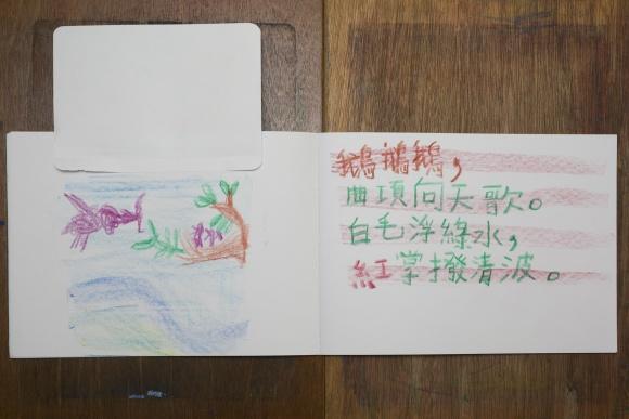 小二學生抄寫及繪畫二作籌,在一版抄下黑板上的詩,另一版就繪圖,每個孩子對天鵝都可以有不同想像。