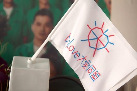 以愛之名,旗幟鮮明不過。