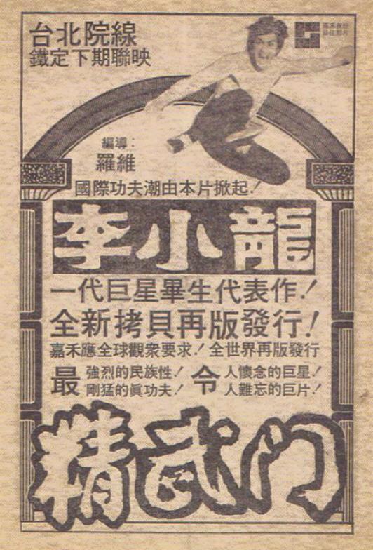 上世紀八十至九十年代,台灣戲院多次重播《精武門》,成為「八十後」的集體回憶。