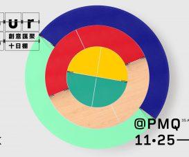 deTour 2016將於11月25日至12月4日在PMQ元創方舉行。