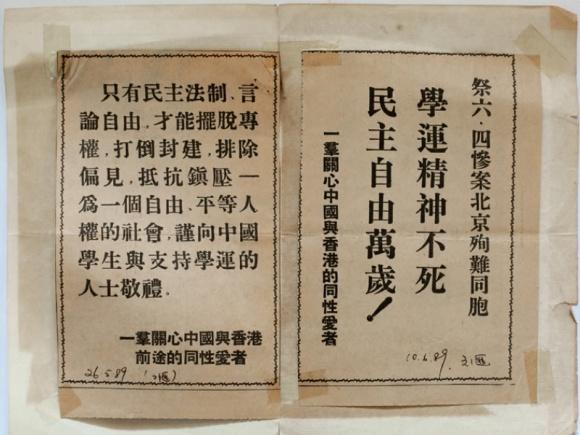 「 十分一」的故事,也是我們的故事,一同聲援「八九民運」中的北京學生。