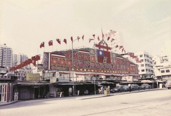 1996年雙十節,聯和市場前掛上慶祝牌樓,「青天白日滿地紅旗」隨風飄蕩。(照片由陳冠雄先生提供)