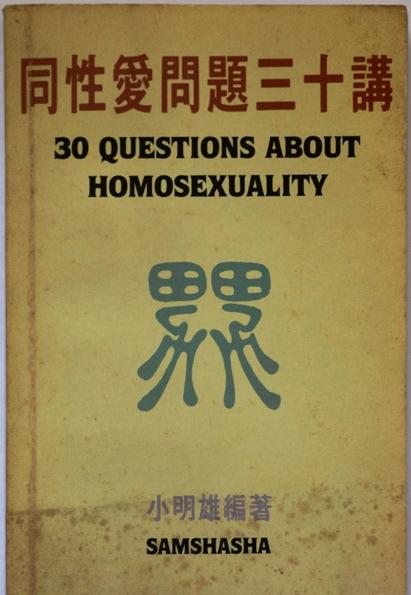 小明雄所著的《同性愛問題 三十講》,是許多本土同志的啟蒙讀物。