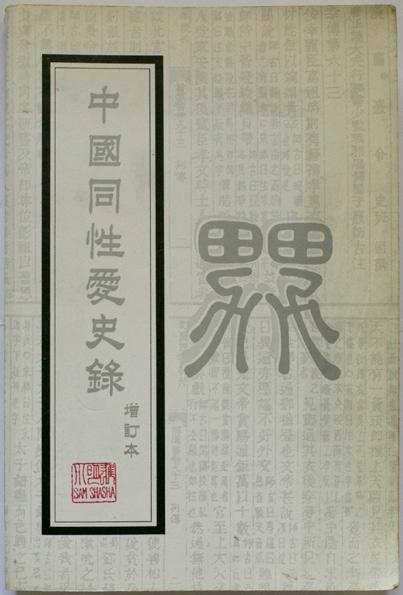 《中國同性愛史錄》資料齊備,曾被哈佛學者無引用下竊據,官司糾纏小明雄十多年。