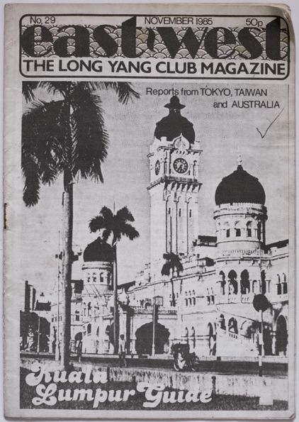 「龍陽會」出版的《East West》,早於1985年已介紹同志旅行。