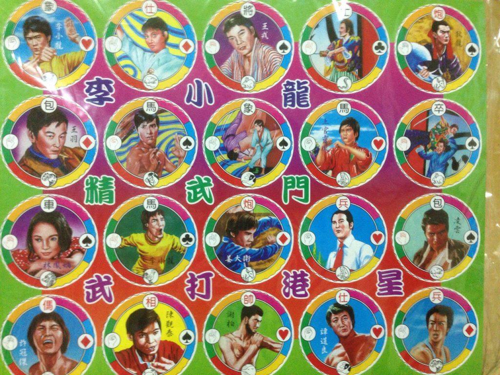 在上世紀七十至八十年代,功夫片在台灣十分盛行。文具店的玩具有各大功夫影星的畫集,包括李小龍、王羽和陳觀泰。