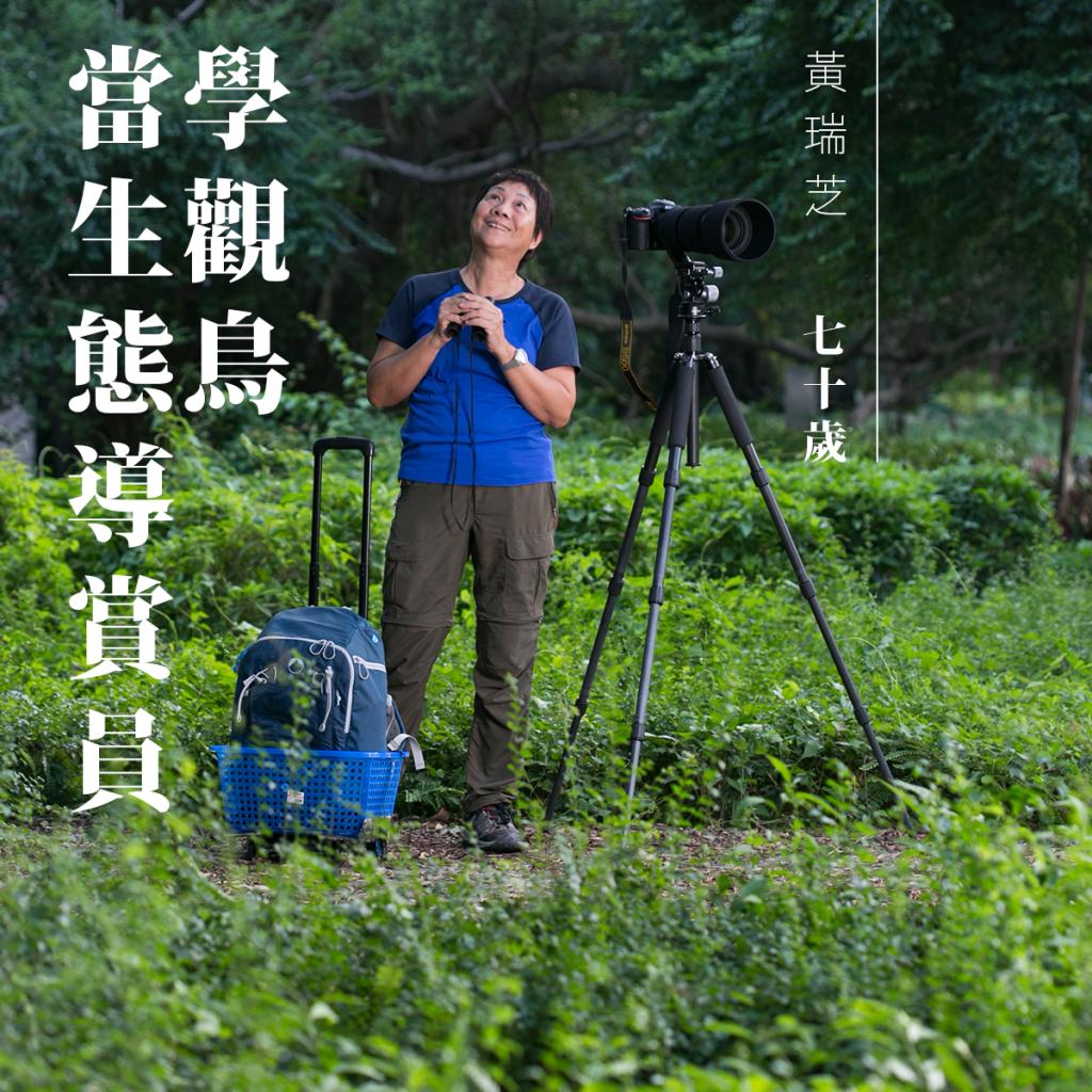 黃瑞芝 七十歲/學觀鳥、當生態導賞員