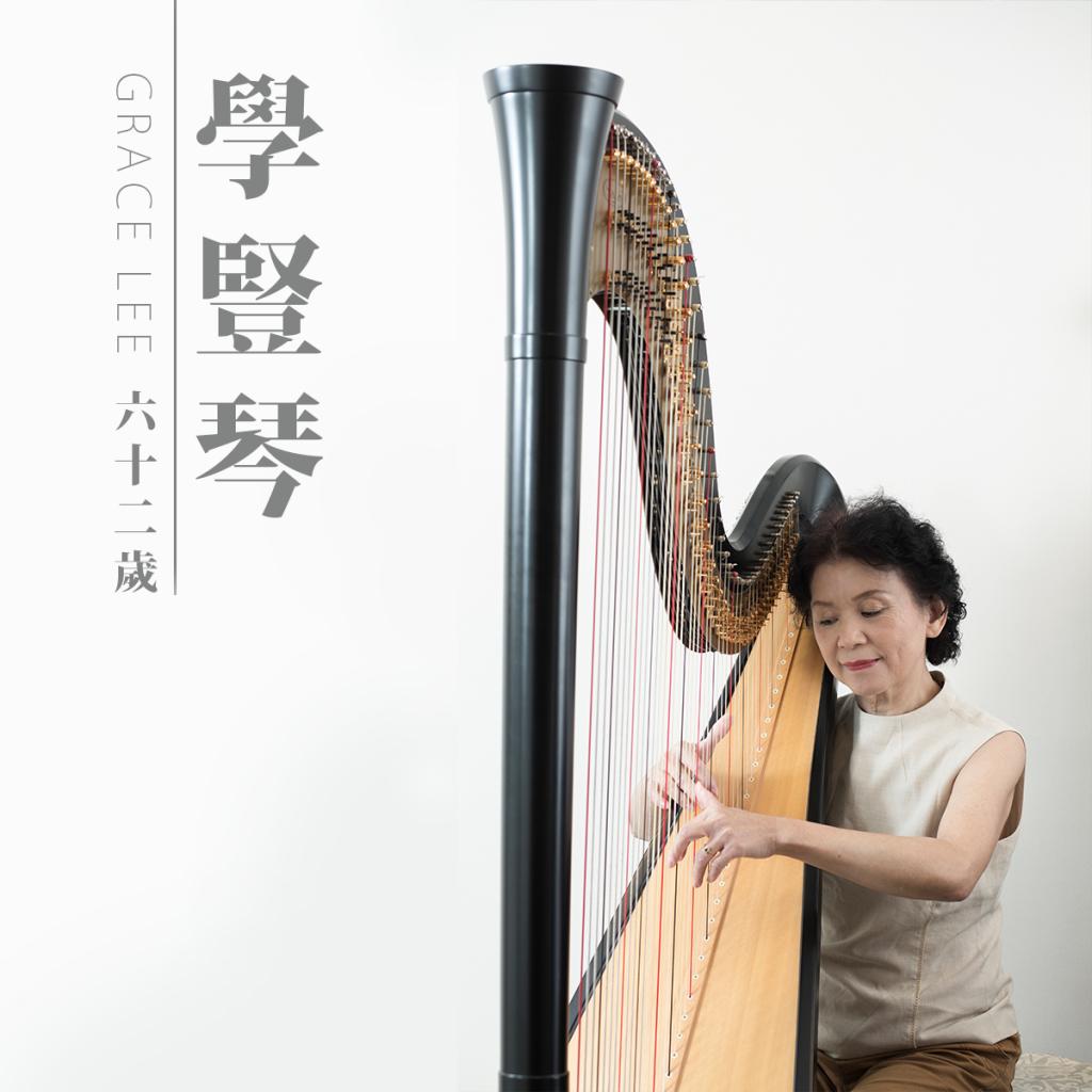 Grace Lee 六十二歲/學豎琴