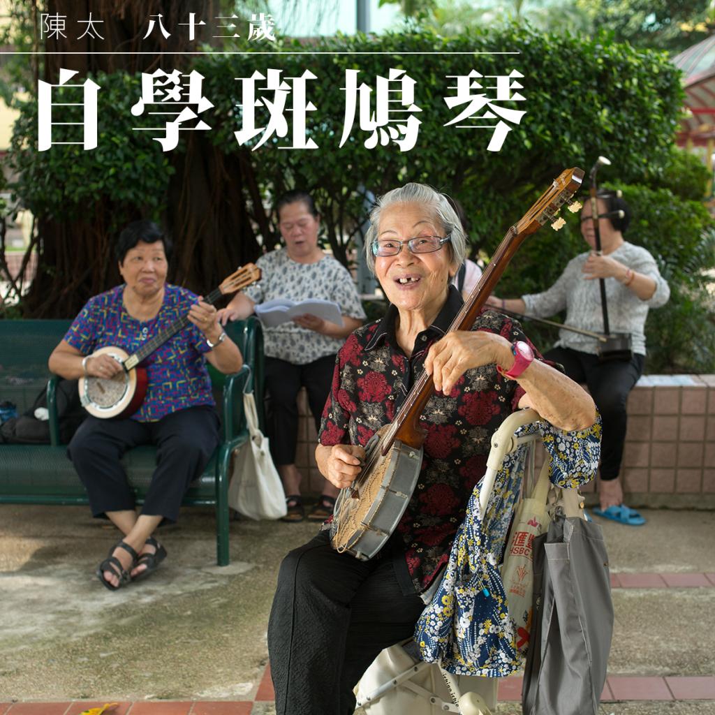 陳太 八十三歲/自學斑鳩琴