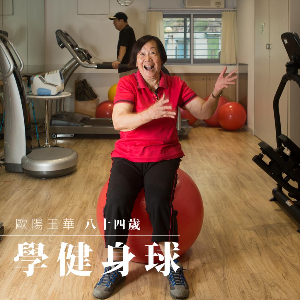 歐陽玉華 八十四歲/學健身球
