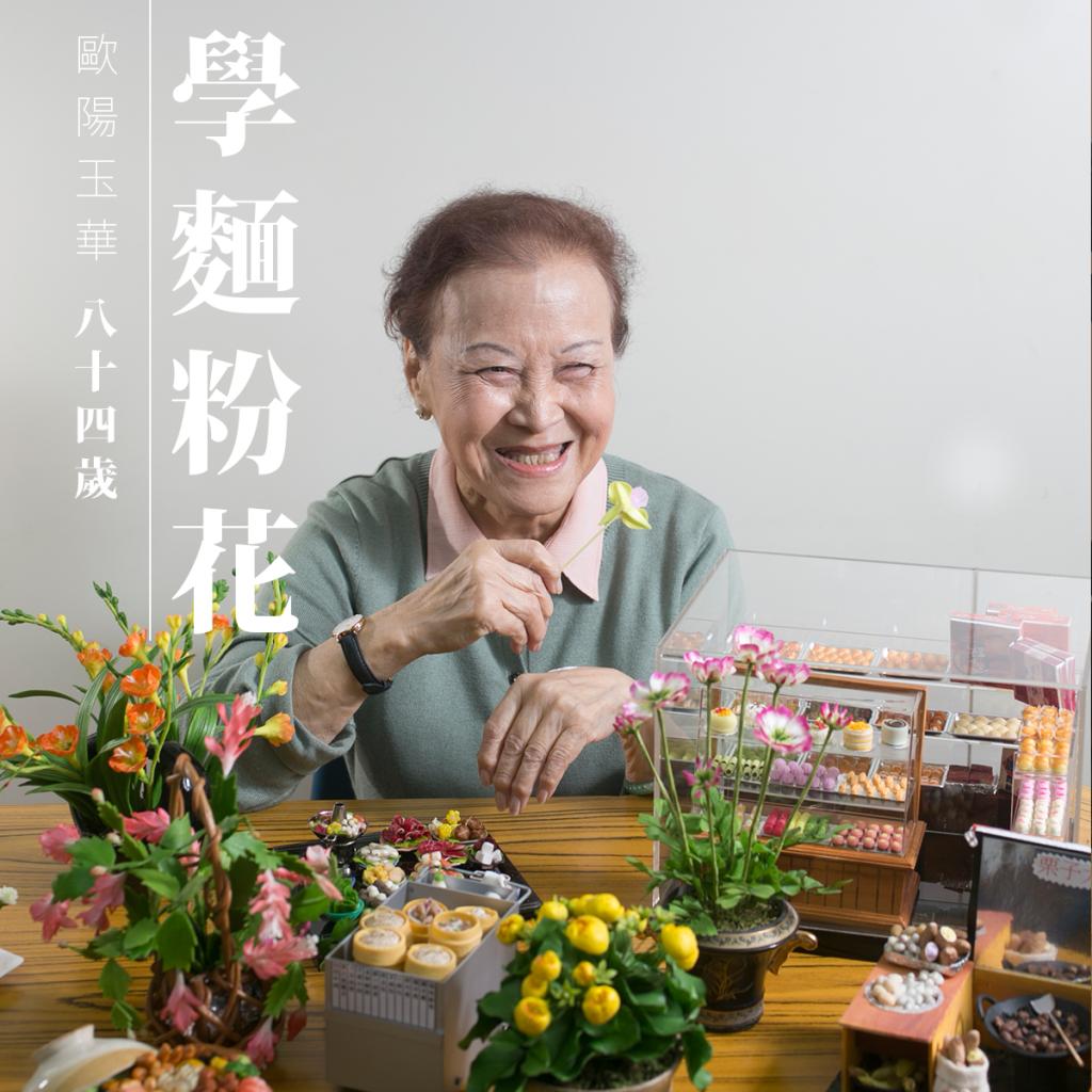 辜寶湘 八十五歲/學造日本麵粉花