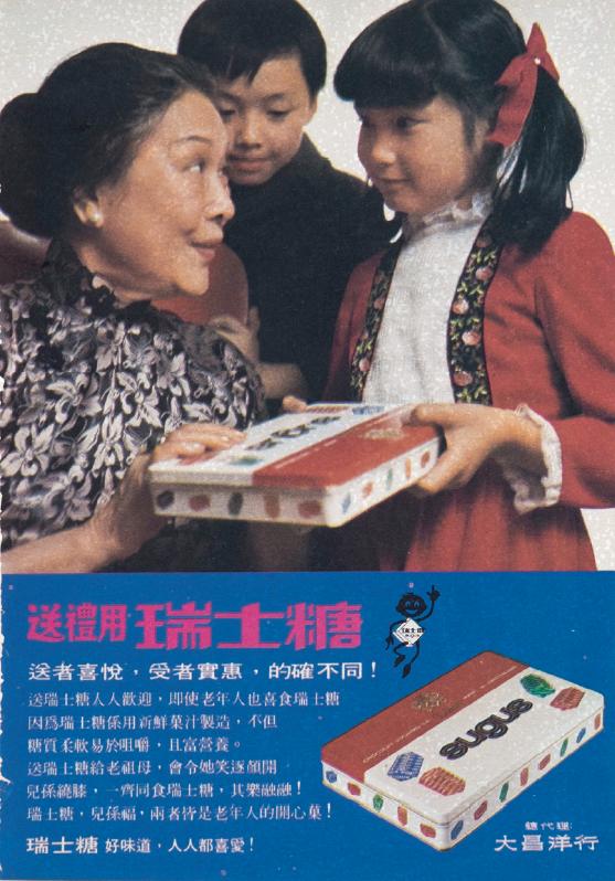 七十年代香港經濟起飛,送禮送上來路貨,的確不同。