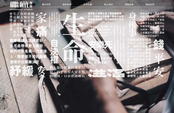 陳曉蕾創辦的獨立記者組織「繼續報導」。