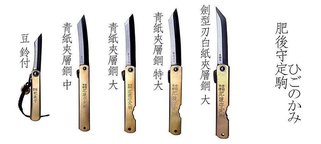 「白紙鋼」是以接近古代製造武士刀的鋼材鍛造,硬度較高,而青紙鋼則較有韌性。共十二款,售價由138元起,誠品生活尖沙咀店及太古店有售。