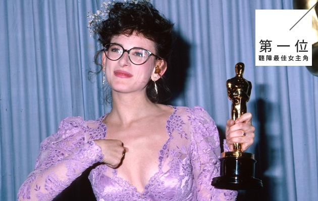 女演員Marlee Matlin在1987年憑電影《Children of a Lesser God》獲得最佳女主角奬,成為首位(目前唯一一位)獲得奧斯卡獎項的聽障演員。