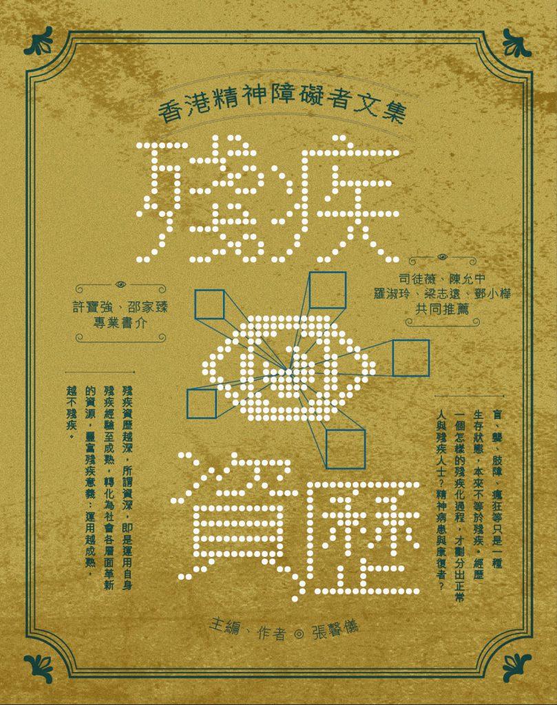 張馨儀編著《殘疾資歷:香港精神障礙者文集》,由精神障礙者的角度出發書寫