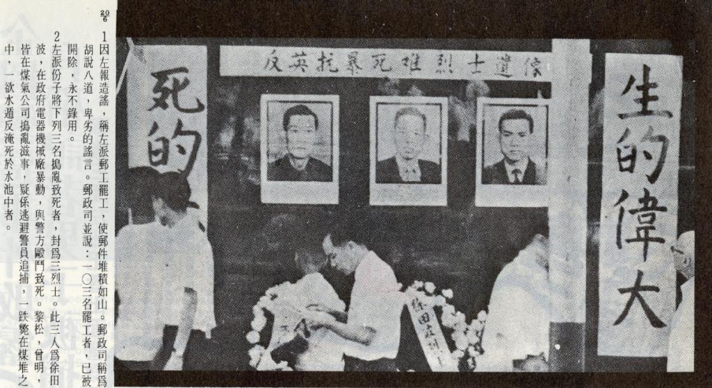 當年《明報》記者事後找到被封為「三烈士」之一的黎松(圖中左一)家人,家屬矢口否認黎是左派,亦澄清政府曾通知家人領屍。