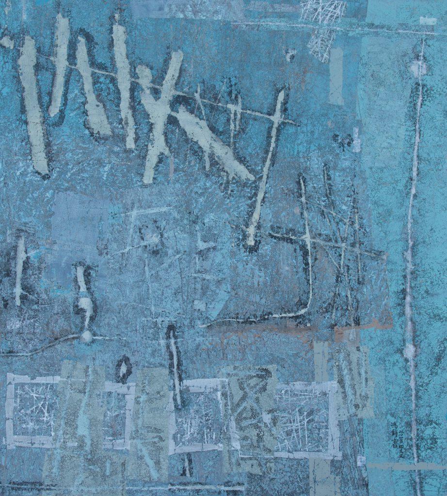 馮鍾睿作品(2015-4-3, 152.4 x 137.2cm, Acrylic on Canvas, 2015)