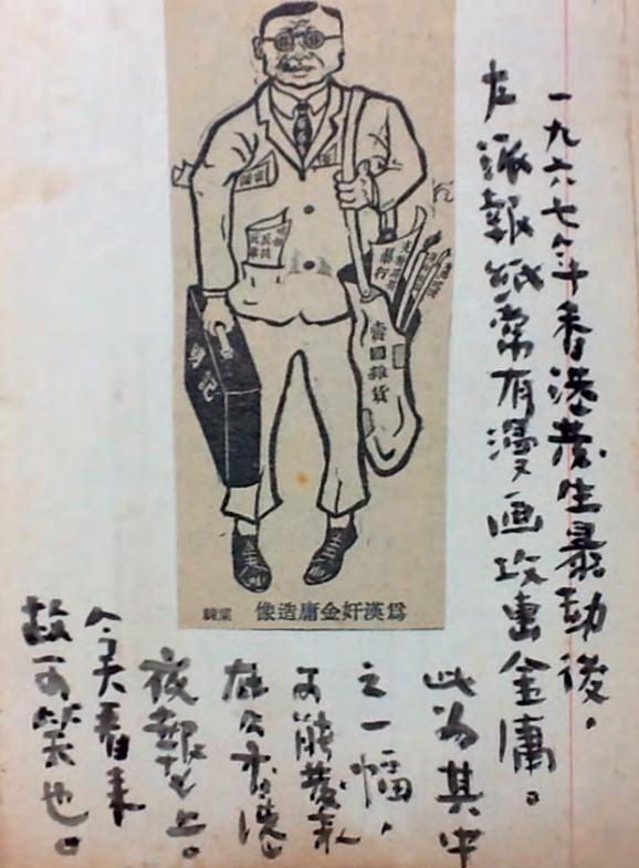 1967年暴動後,左派報章出動文宣機器對付查良鏞先生,此剪報為前 《明報月刊》編輯黃俊東先生輔以說明後收藏,後經新亞書店拍賣。(圖片由蘇賡哲先生提供)