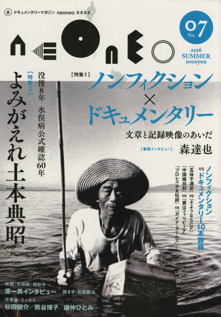 佐藤寬朗當初與五、六名紀錄片愛好者合編季刊《neo neo》,去年刊出土木典昭的特集。 雜誌出版五年,在出版界嶄露頭角。