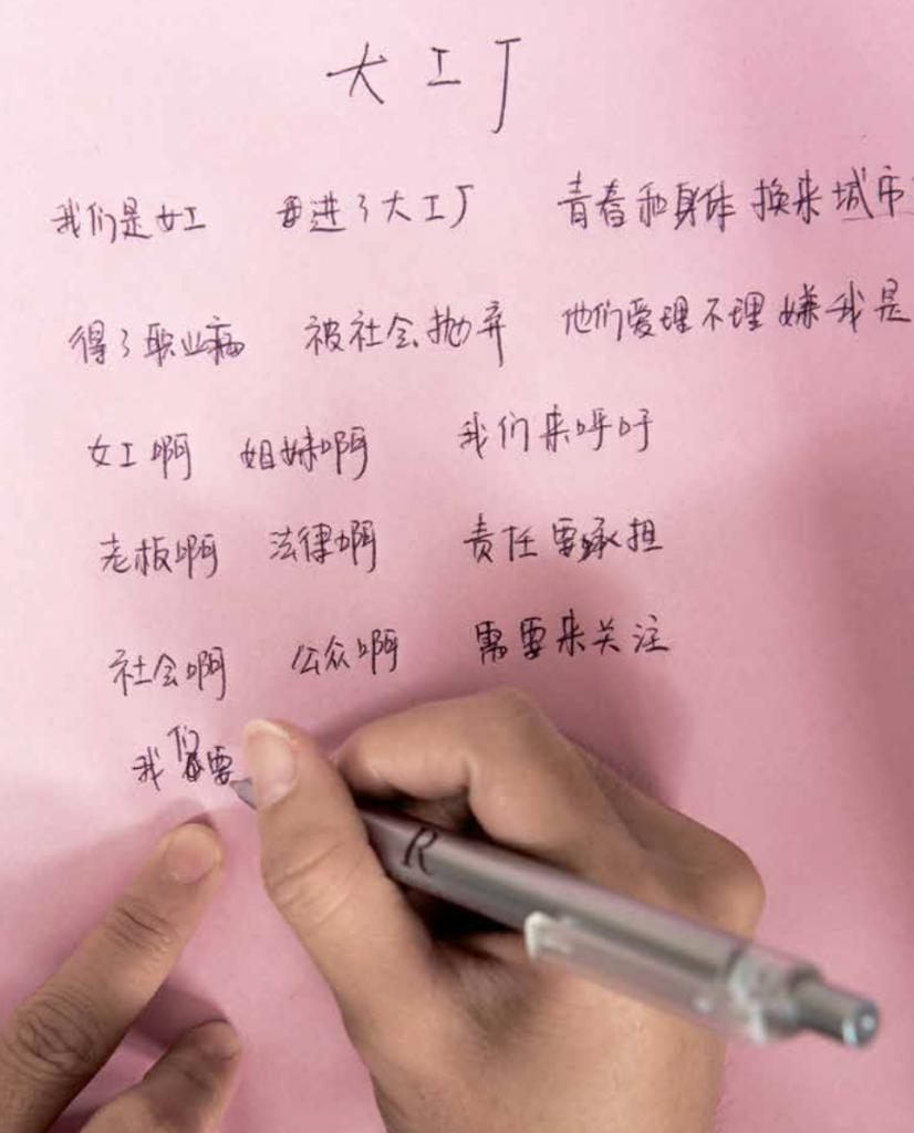 「綠色薔薇」音樂工作坊,女工創作自己的歌曲,寫下歌詞。