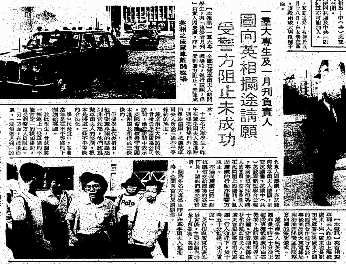 《工商日報》以「一羣大專生」來報導學生代表到機場抗議戴卓爾夫人