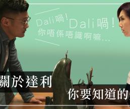 dali-banner1