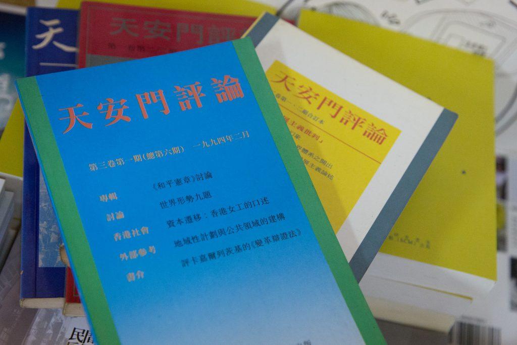 課程因租金問題停辦,但「天大」的出版工作一直持續到1995、96年。