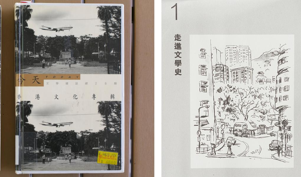 (左)文學雜誌《今天》由北 島等人創刊,早年就不 乏香港文化專題。 (右)陳國球的《香港的抒情史》 與新作《香港.文學:影與響》,從不同角度疏理城市與文學的關係。