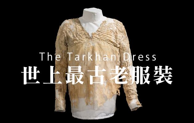 從肘部和腋下位置的摺痕,專家推測答剌罕古衣是日常被著用的衣物,而非只為儀式祭典而製的服飾。