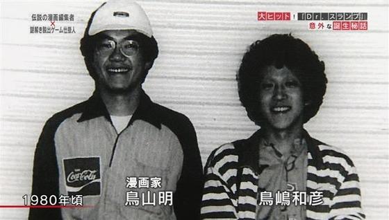 鳥山明當年的《IQ博士》中的傻博士以編輯鳥嶋和彥為原型