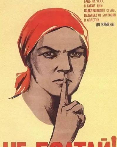 不要私下聊機密,小心隔牆有耳。