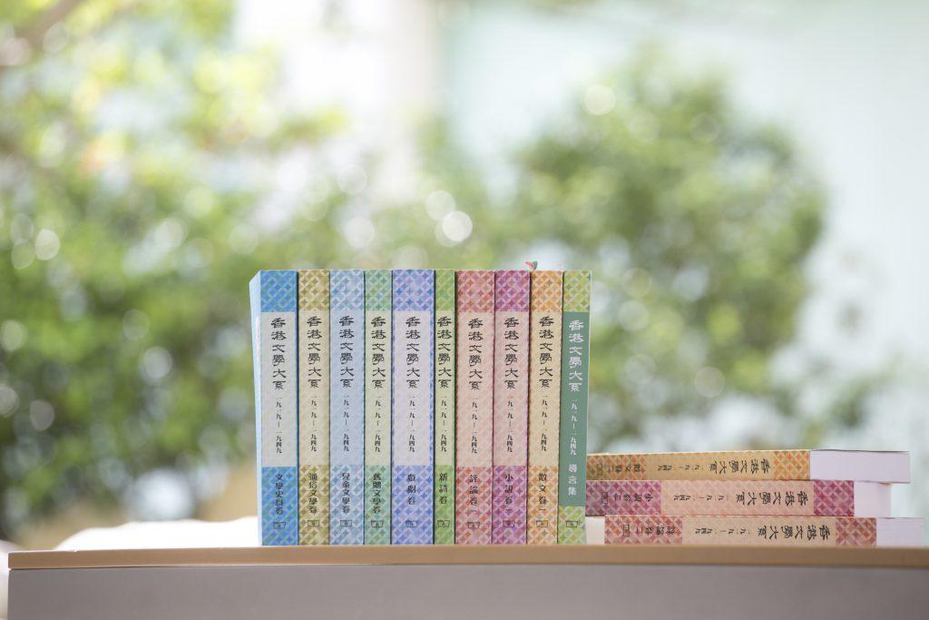 《香港文學大系》由1919年始,中國新文學運動影響追溯香港文學源流,「通俗文學卷」和「兒童文學卷」更因應香港獨有的文化特質而設。