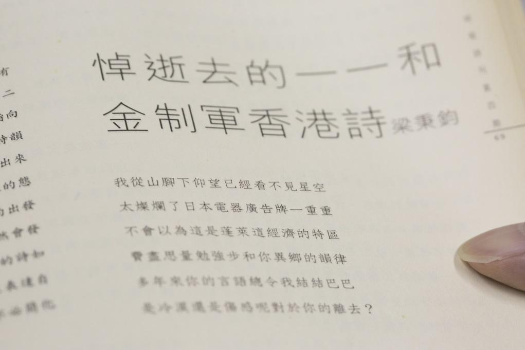 也斯作品《悼逝去的— 和金制軍香港詩》
