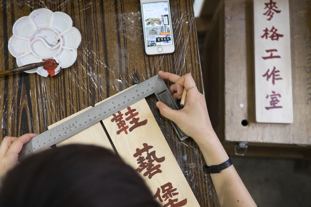 師傅們將流輪在合舍內掛牌,當中包括修補鞋履、菲林相機等服務。