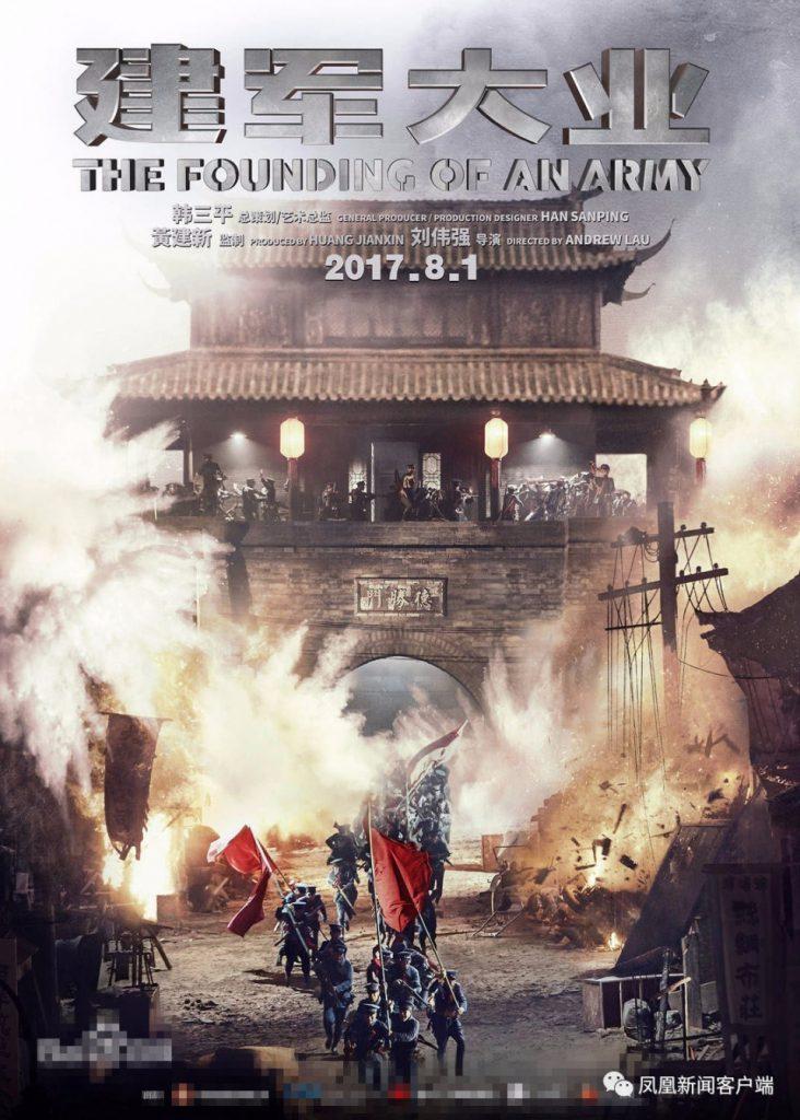 《建軍大業》電影海報