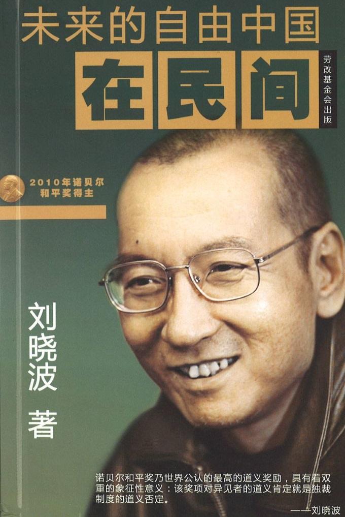 《未來的自由中國在民間》 出版社:美國勞改基金會 出版年份:2005 年