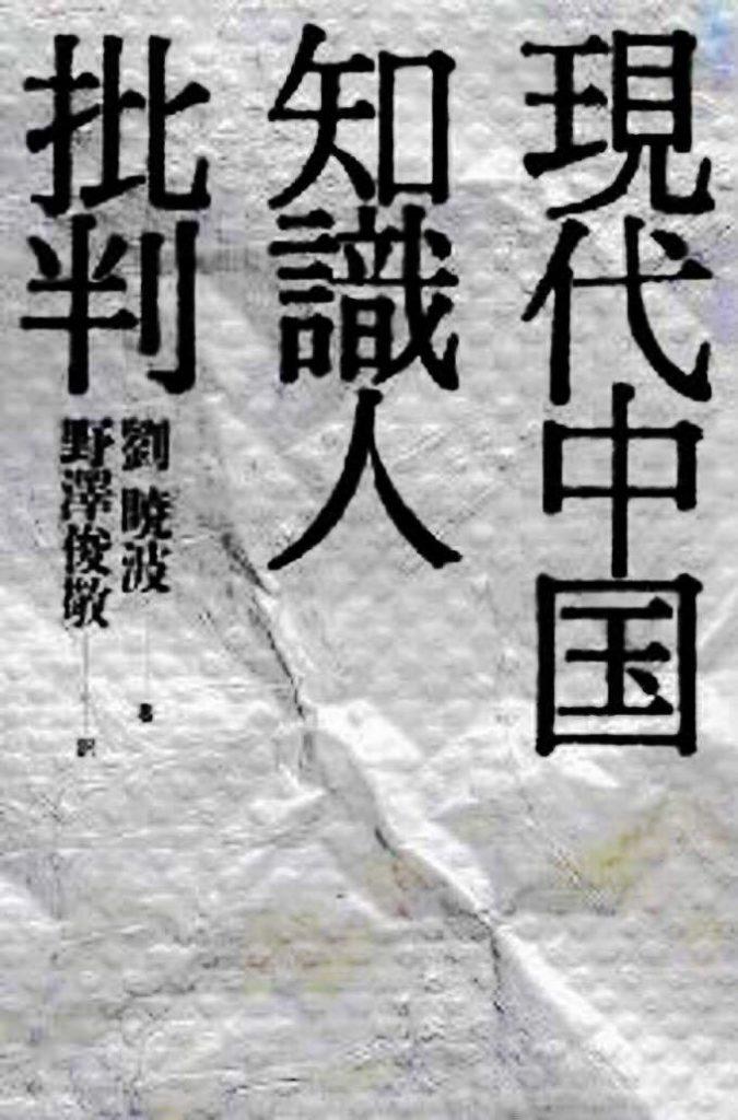 《現代中國知識人批判》 出版社:日本德間書店 出版年份:1992年