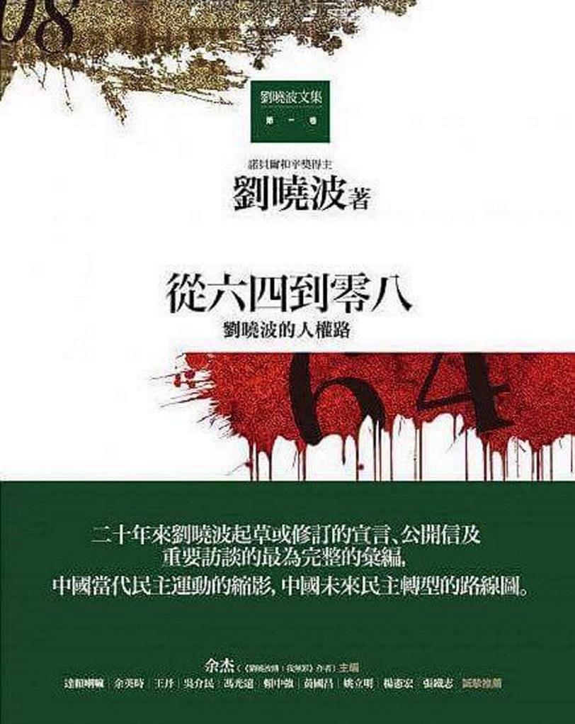 《從六四到零八:劉曉波的人權路》 出版社:主流出版社 出版年份:2016年