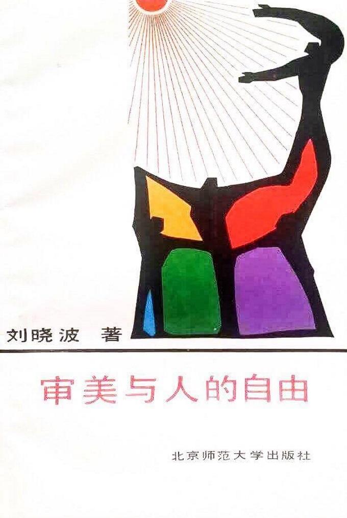 《審美與人的自由》 出版社:北京師範大學出版社 出版年份:1988 年