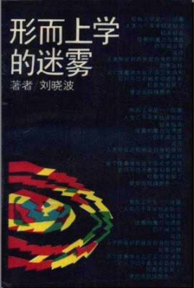 《形而上學的迷霧》 出版社:上海人民出版社 出版年份:1989 年