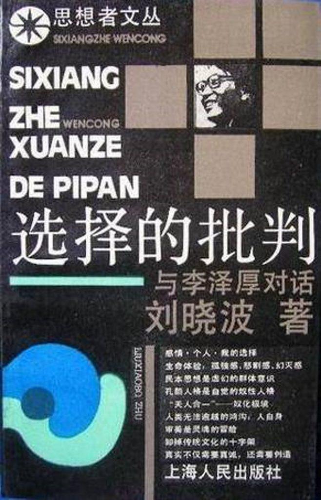 《選擇的批判——與李澤厚對話》 出版社:上海人民出版社 出版年份:1988 年
