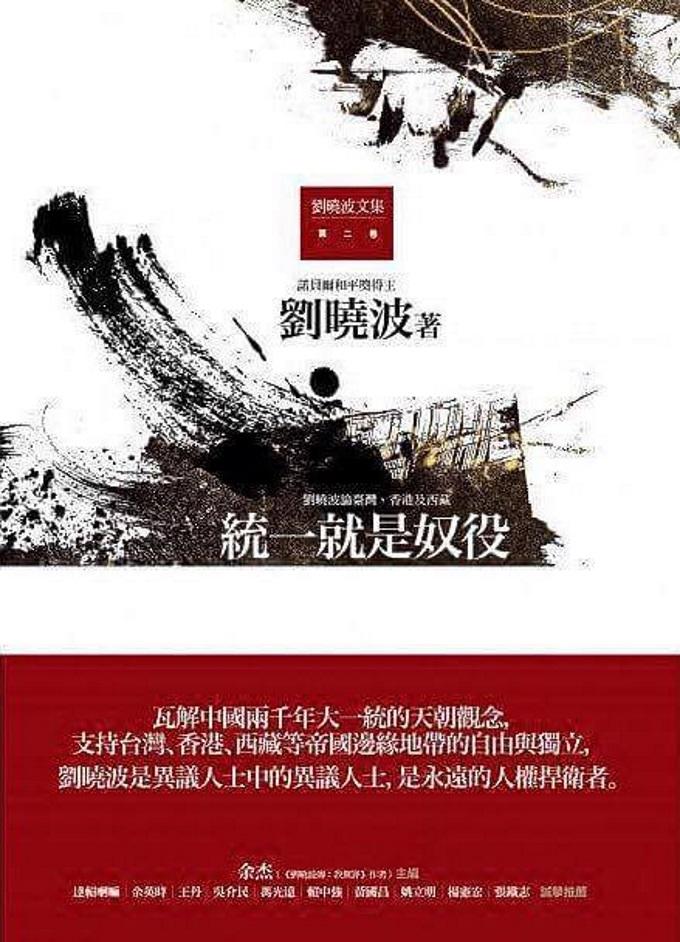 《統一就是奴役:劉曉波論臺灣、香港及西藏》 出版社:主流出版社 出版年份:2016年