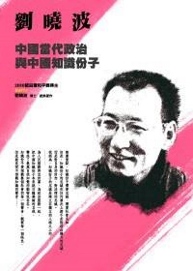《中國當代政治與中國知識份子》 出版社:唐山出版社 出版年份:1990 年