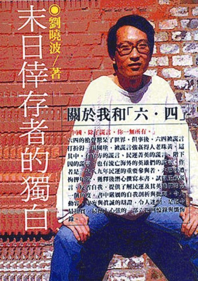 《末日幸存者的獨白》 出版社:時報出版社 出版年份:1993年