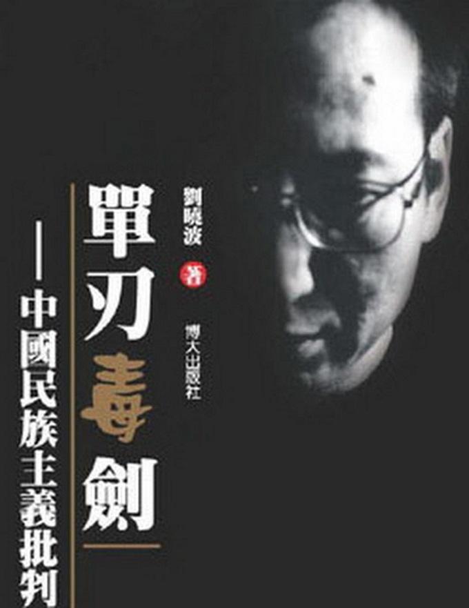 《單刃毒劍——中國當代民族主義批判》 出版社:美國博大出版社 出版年份:2006 年