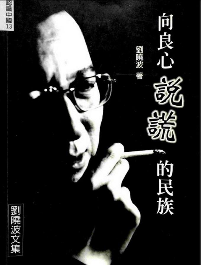 《向良心說謊的民族》 出版社:捷幼出版社 出版年份:2002 年