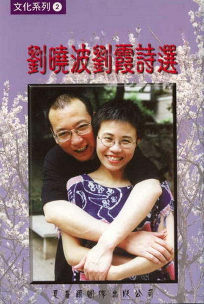 《劉曉波劉霞詩選》 出版社:香港夏菲爾國際出版公司 出版年份:2000 年