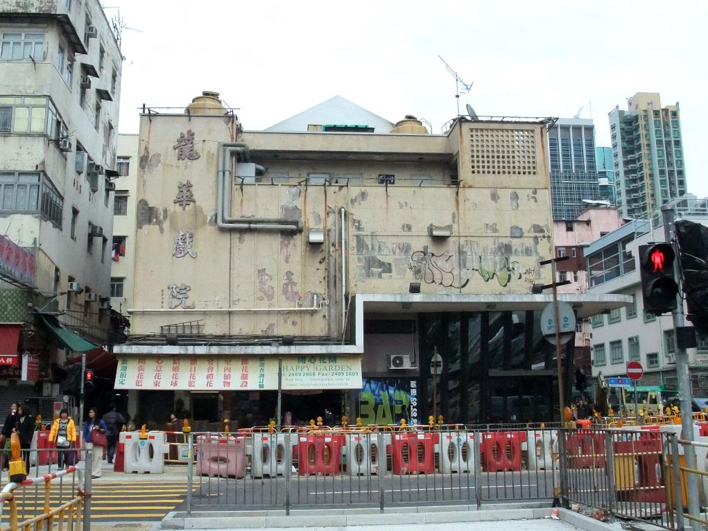 龍華戲院位於荃灣的龍華戲院建於1962年,主要放映粵語片,於1996年12月結業後,被改成食肆娛樂場所,屬上一代荃灣居民的地標。(圖片來源:維基百科)